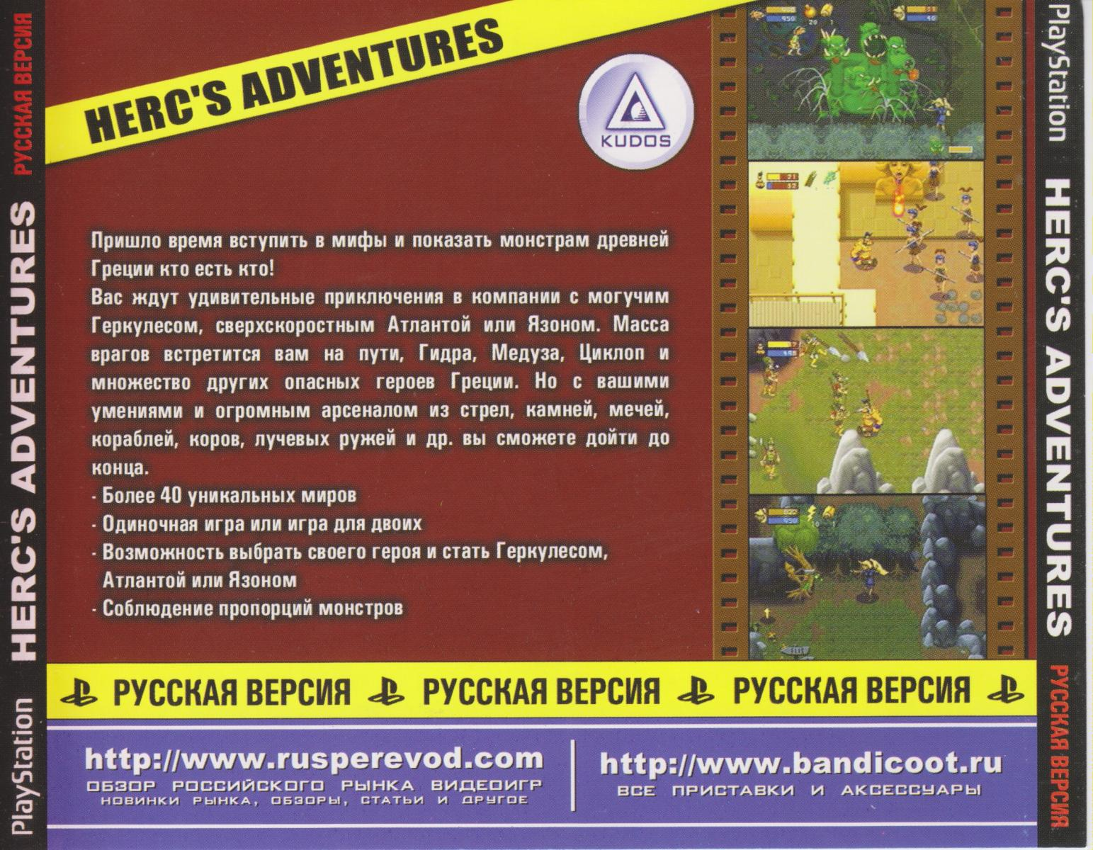 Перевод игры Herc's Adventures (RUS-01587) (FireCross) для