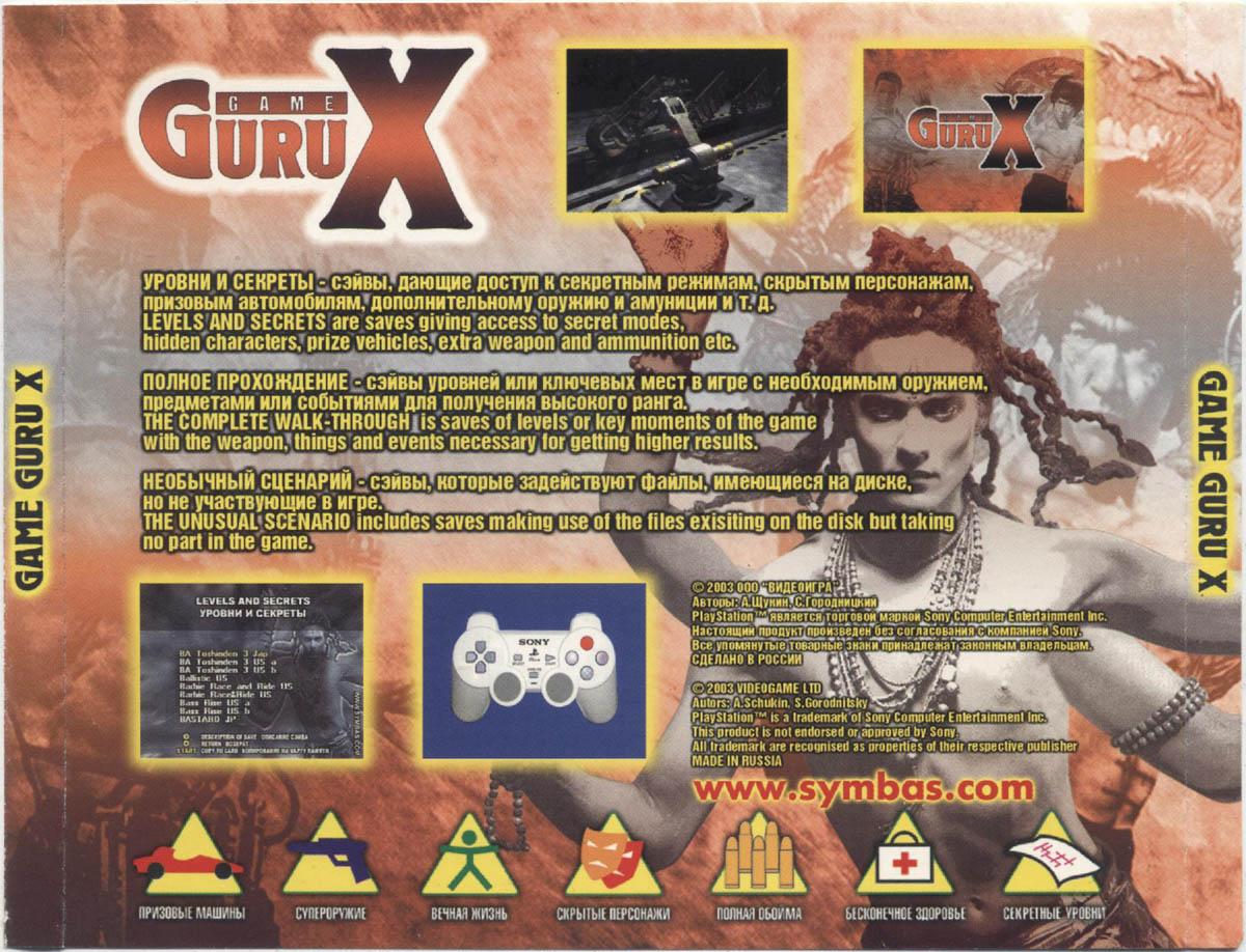 Gameguru скачать программу