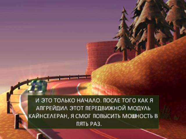 Игру бен 10 языке на русском